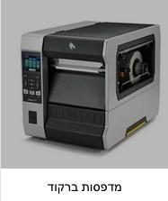 מדפסות ברקוד