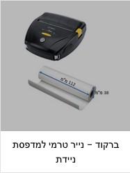 נייר טרמי למדפסת